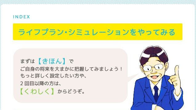日本銀行協会ライフプランシュミレーション