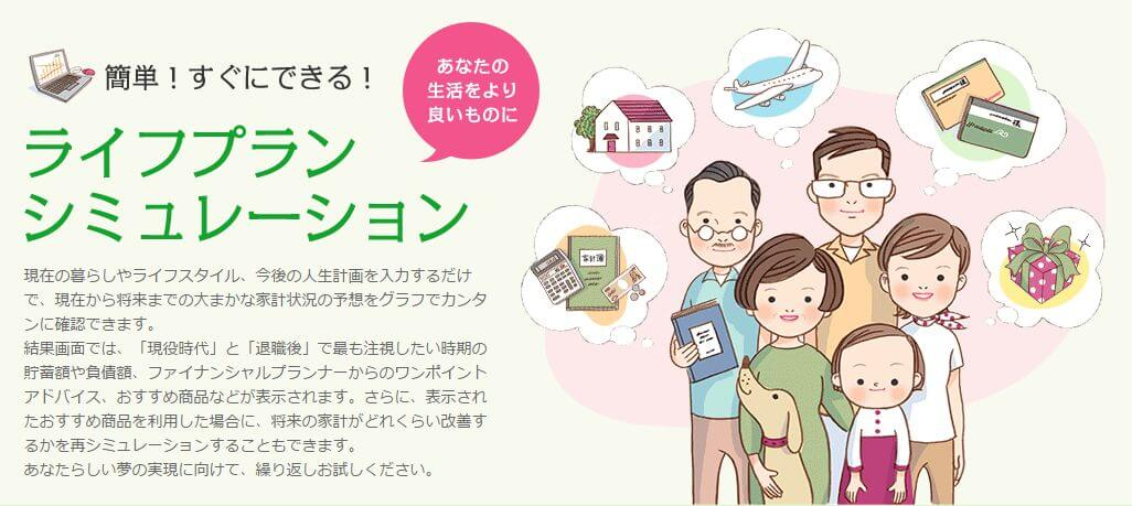 ゆうちょ銀行ライフプランシュミレーション