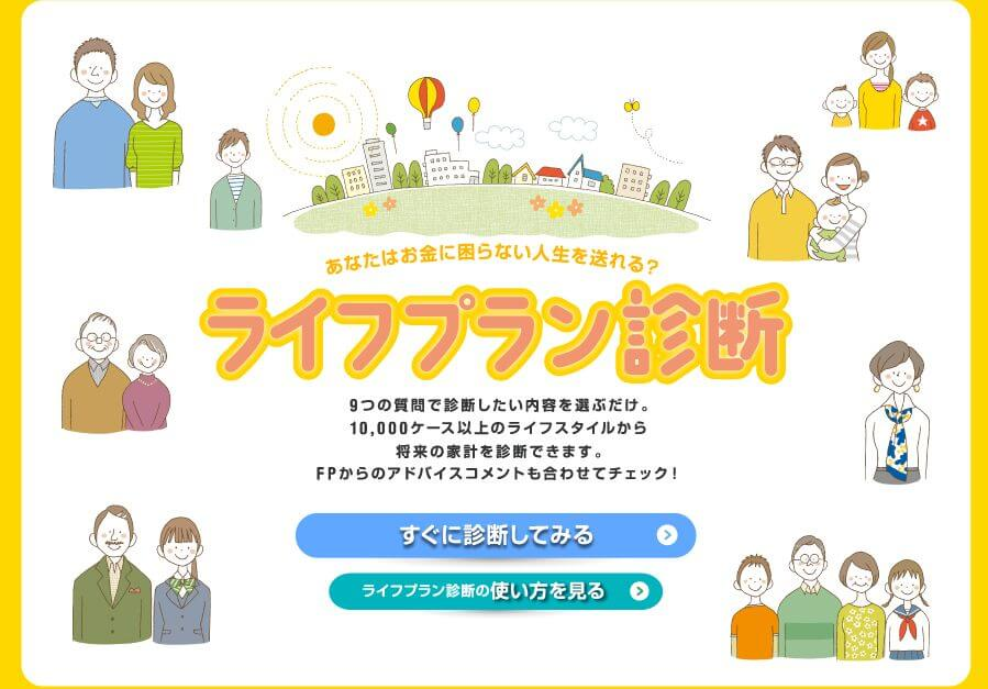 日本FP協会ライフプランシュミレーション