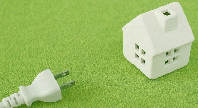 家のエネルギー