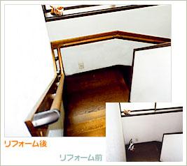 階段リフォームビフォーアフター